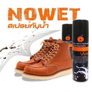 no wet spray สเปรย์กันน้ำ สเปรย์ฉีดรองเท้า กันน้ำ