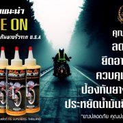 ride-on,น้ำยาป้องกันยางรั่ว,น้ำยาปะยาง,
