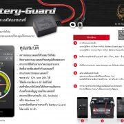 intAct Battery Guard manual