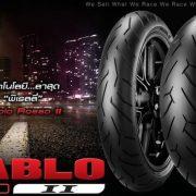 Pirelli Rosso2