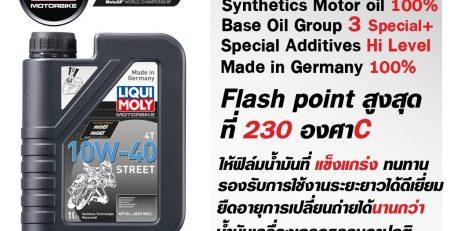 liquimoly,liqui,moly,liqui moly,street,10w40,madeingermany,germany,น้ำมันเครื่อง,ลิควิโมลี่,โมลี่,synthetics,สังเคราะห์