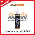 น้ำยา Ride-on Bigbike ป้องกัน ยางรั่ว