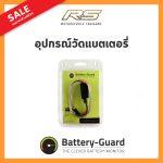 intact,Battery,batteryGuard,วัดแบตเตอรี่,Bluetooth,วัดโวลท์,วัดvolt,voltmeter