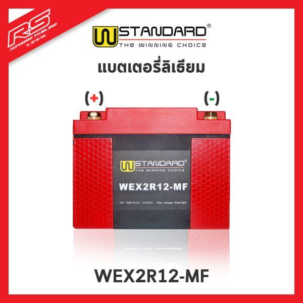 w-standard R12