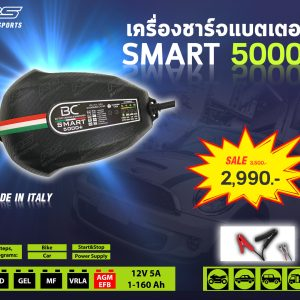 Battery Charger Smart 5000+