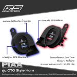 OTO-Style-Horn-3