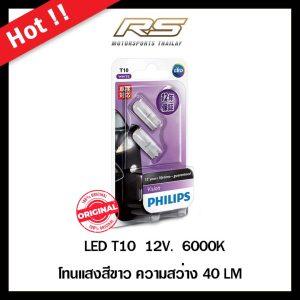 หลอดไฟ,หลอดไฟหรี่,ไฟหรี่,หลอดเสียบ,หลอดLED,LED,philips,t10,6000k