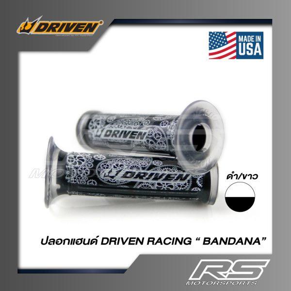 Driven-Racingปลอกแฮนด์3
