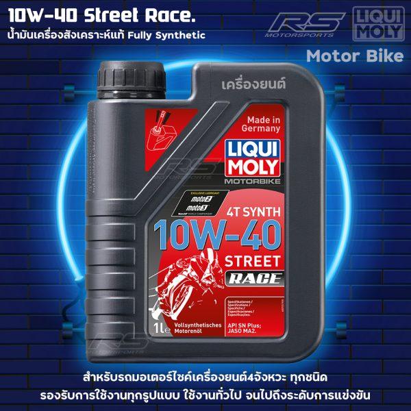 Liqui Moly 10W-40 street race