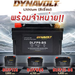 dynavolt battery lithium